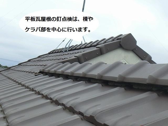 調査依頼のあった水戸市の平板瓦屋根の棟部