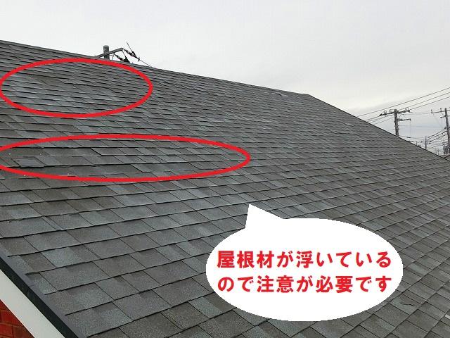 屋根材が浮いているので注意が必要です