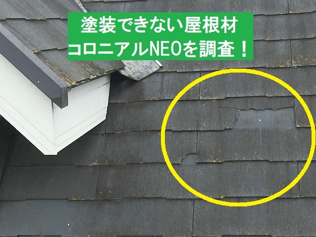 高萩市で塗装できない屋根材コロニアルNEOを調査