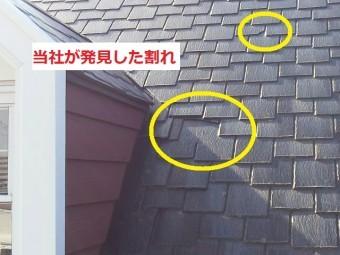 ドーマー近くで破損しているコロニアル屋根材