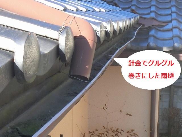 日立市の現場で針金がグルグル捲きにされ修理していた軒樋