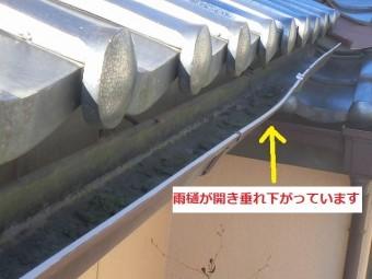 雨樋が垂れ下がり本来の機能をはたしていない角樋