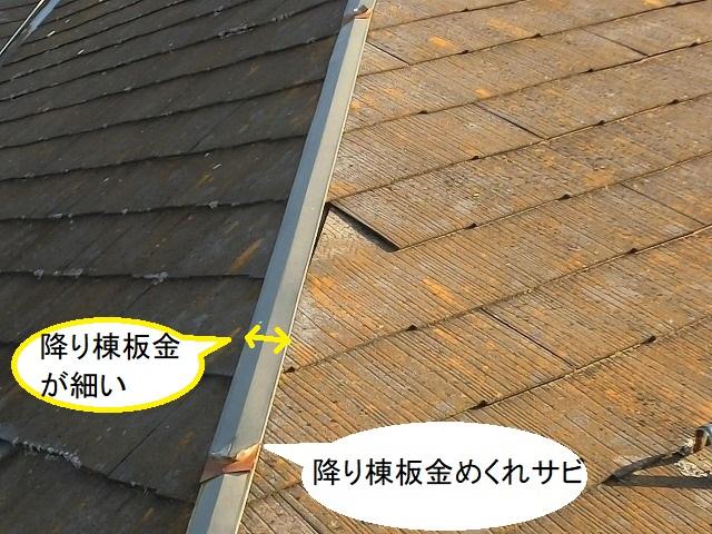 細い降り棟板金は表面が捲れてサビが出ている