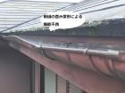 雨樋の歪み変形による機能不良が起こっている結城市内の雨樋