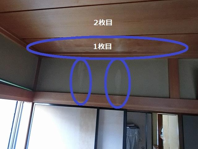目透かし天井の1枚目には雨漏りがあるが2枚目には無い