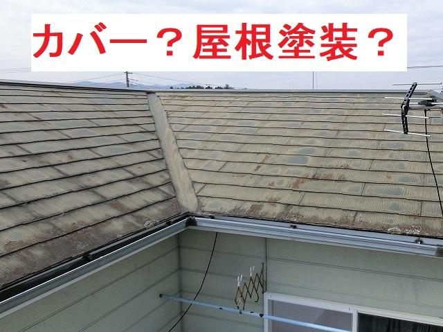 小美玉市でコロニアル屋根を調査、カバーと塗装とどっちが良い?