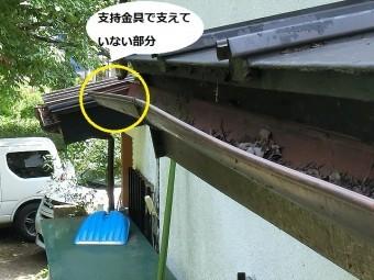 雨樋の端の部分にまで支持金具が無い事から勾配不良を起こしている