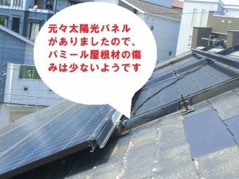 ひたちなか市で元々太陽光パネルの下に隠れていたパミール屋根材は傷みが少なかったようです