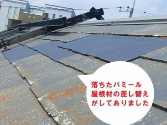 ひたちなか市でパミール屋根材のカバー工法をするのに屋根を確認したらパミールが差し替わっていました