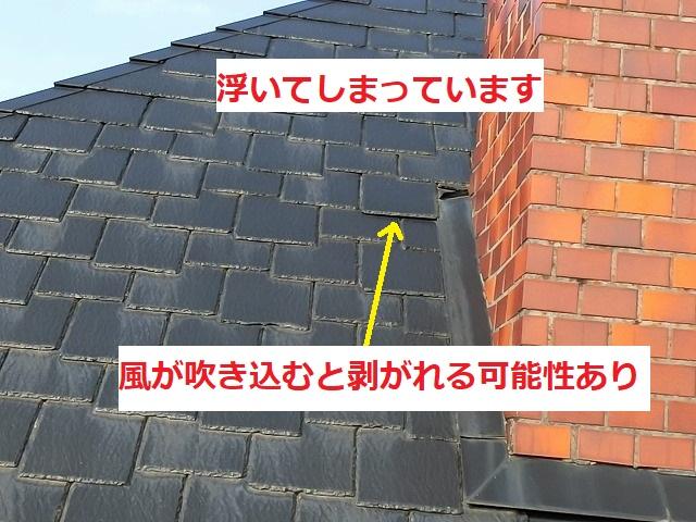 浮いてしまい風が吹き込むと剥がれる可能性がある屋根材