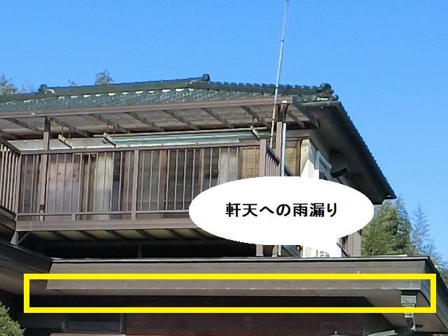 軒天への雨漏り相談を受けた那珂市の住宅風景