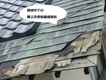 火災保険の自然災害申請が認定された結城市の腰ぶき銅板屋根の事例