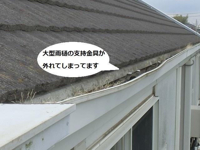 大型雨樋と雨樋を支えるはずの内吊り金具が外れている