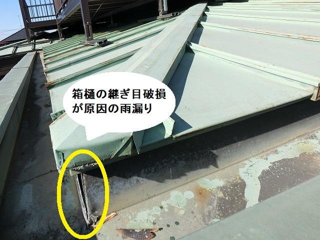 箱樋の継ぎ目部分破損が雨漏りの原因箇所と判明
