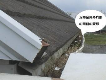 大型雨樋の支持金具が外れている雨樋部が変形