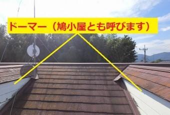 屋根の中央部に奥行きの長いドーマーが二つ