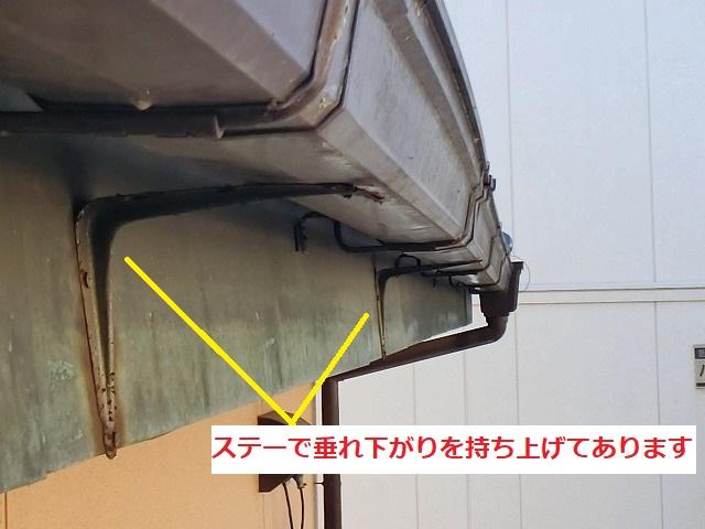 ステーでDIY修理され持ち上げられている軒樋