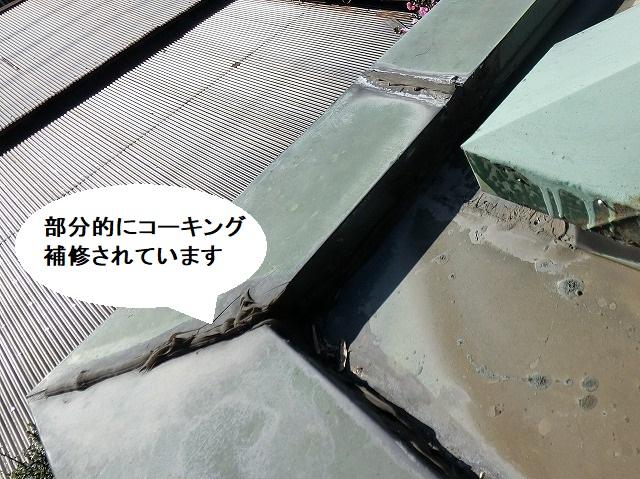 部分的にコーキング補修された箱樋に繋がる笠木