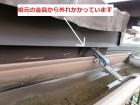 根元の支持金具から変形した軒樋