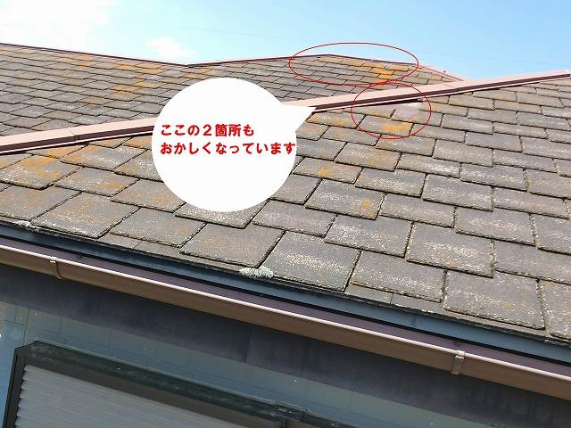 小美玉市で台風被害で割れ落ちたスレート材はアーバニーでした、屋根材がおかしくなっています