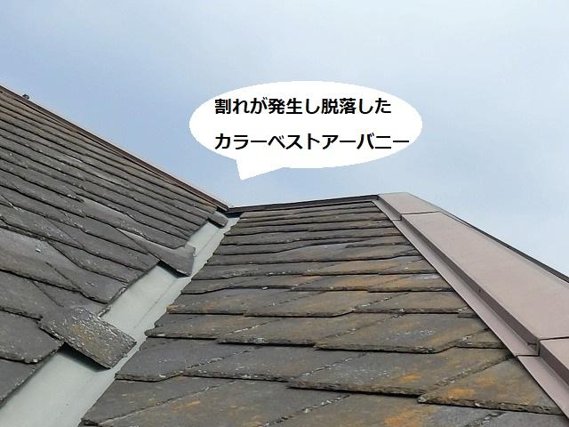 谷板金部に脱落する屋根材カラーベストアーバニー