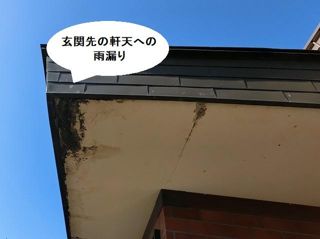 那珂市の玄関先軒天への雨漏り被害状況