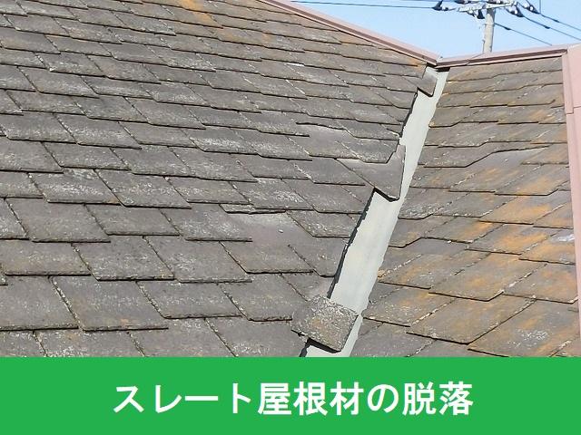 スレート屋根材の部分的脱落