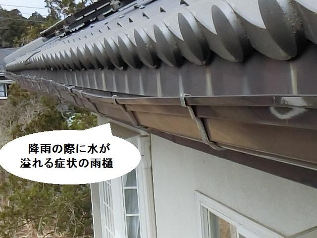 降雨の際に水が溢れ出る症状のある雨樋