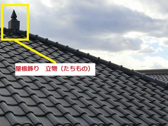屋根飾り(立物)
