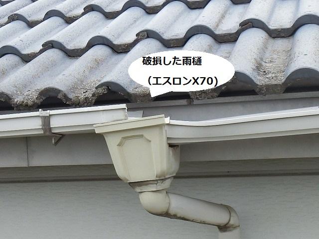 破損したエスロンX70軒樋と集水器