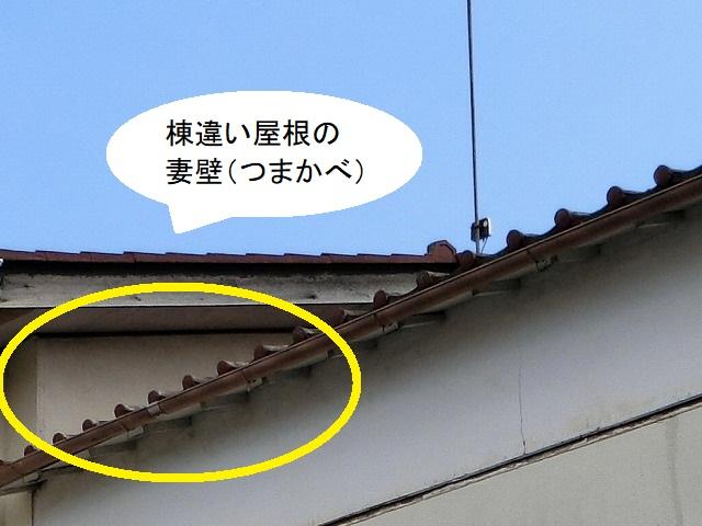 棟違い屋根の妻壁