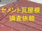 水戸市のセメント瓦屋根の調査依頼