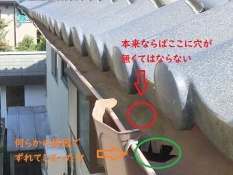 M様2階雨樋西側集水器