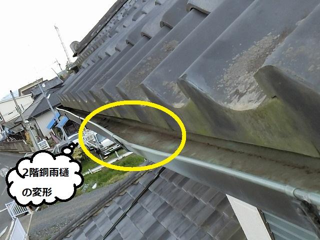 筑西市で現場調査中の2階北側銅軒樋で変形を確認