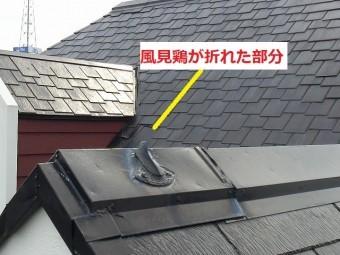 落下した風見鶏が取り付けられていた棟部