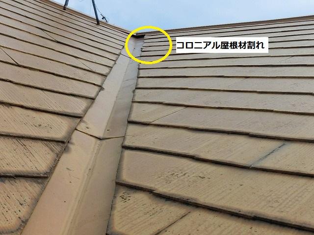 ひたちなか市で調査中のコロニアル屋根の谷付近に破損がある