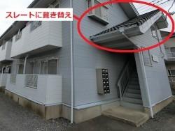 モニエル瓦が設置された入口付近の小屋根