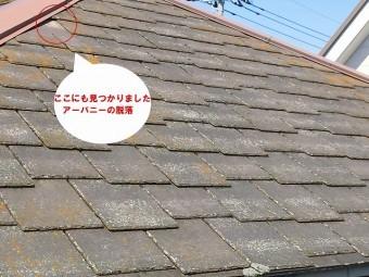 小美玉市で台風被害で割れ落ちたスレート材はアーバニーでした