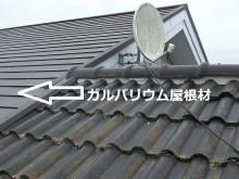 アパート南側ガルバリウム屋根