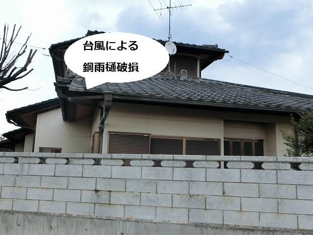 台風による銅製雨樋の破損被害