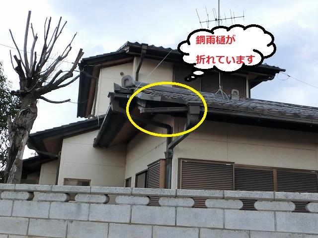 筑西市で1階西側の銅軒樋が台風19号の影響で外れてしまっている