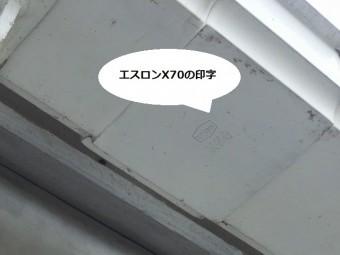 水戸市内で交換する軒樋に印字されたエスロンX70の印字