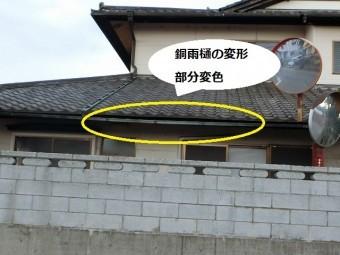 銅製雨樋の変形による変色