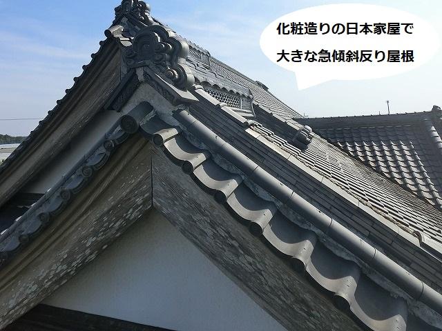 鉾田市の化粧造りの大きな急勾配屋根