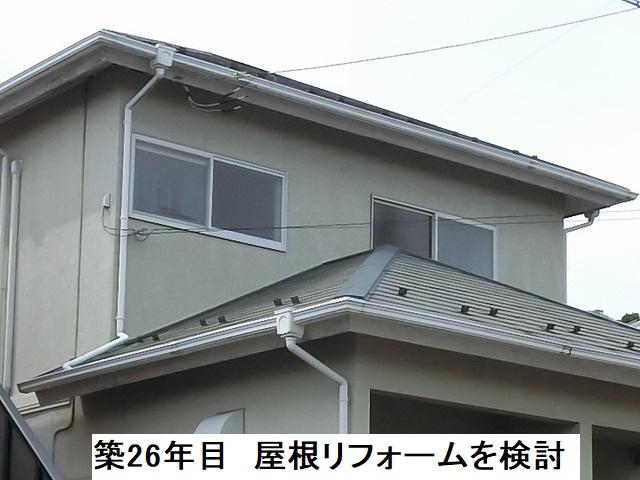 築26年目の屋根リフォームを検討されている日立市の住宅