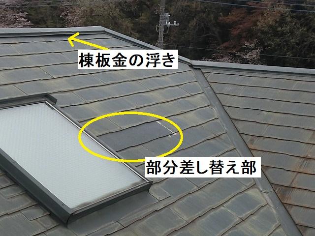 棟板金の浮きとコロニアルの部分差し替えの跡がある日立市のコロニアル屋根