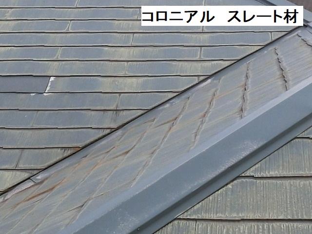 日立市のコロニアルスレートの現場屋根