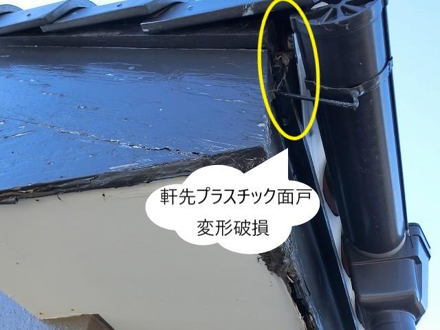軒先プラスチック面戸が変形破損している水戸市の現場
