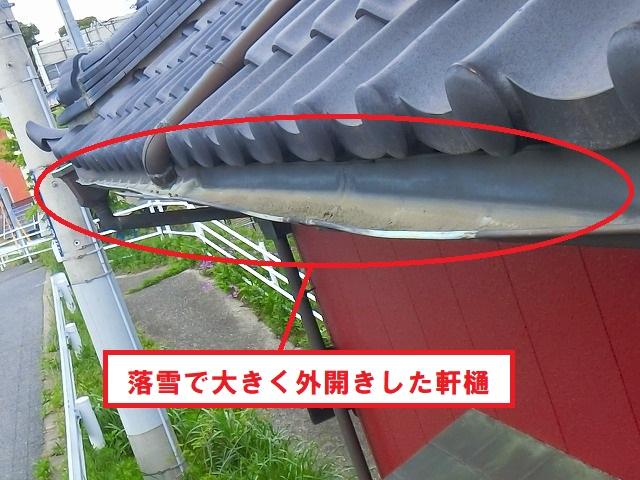 ひたちなか市で大きく開いた銅製の雨樋