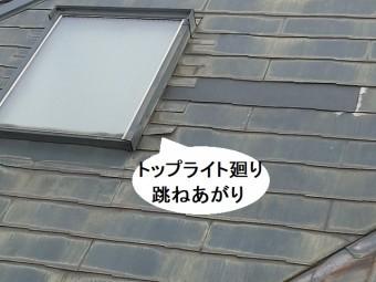 トップライト廻りに跳ね上がりが確認できる日立市のコロニアル屋根